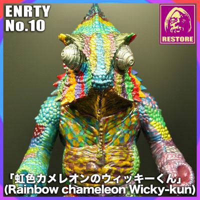虹色カメレオンのウィッキーくん / Rainbow chameleon Wicky-kun
