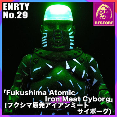 フクシマ原発アイアンミートサイボーグ / Fukushima Atomic Iron Meat Cyborg