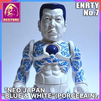 """ネオジャパン青白(磁器) / NEO JAPAN """"BLUE & WHITE""""(PORCELAIN)"""