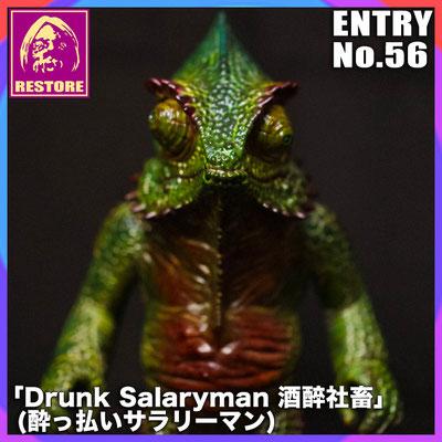 酔っ払いサラリーマン / Drunk Salaryman 酒醉社畜