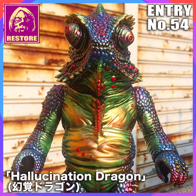 幻覚ドラゴン / Hallucination Dragon