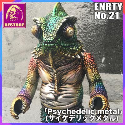 サイケデリックメタル / Psychedelic metal