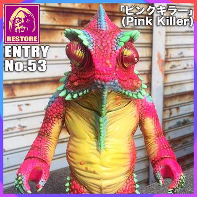 ピンクキラー / Pink Killer