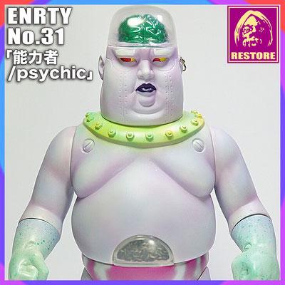 能力者 / psychic