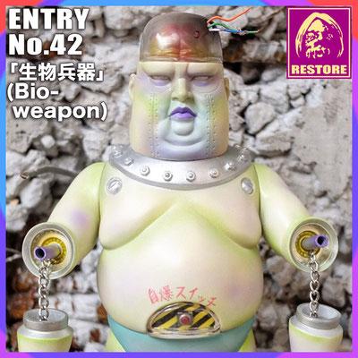 生物兵器 / Bio-weapon