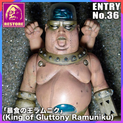暴食の王ラムニク / King of Gluttony Ramuniku