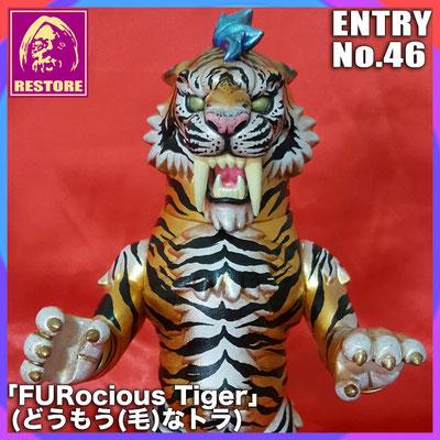 どうもう(毛)なトラ / FURocious Tiger