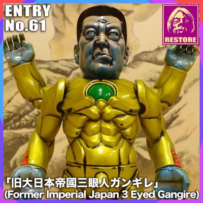旧大日本帝國三眼人ガンギレ / Former Imperial Japan 3 Eyed Gangireまま