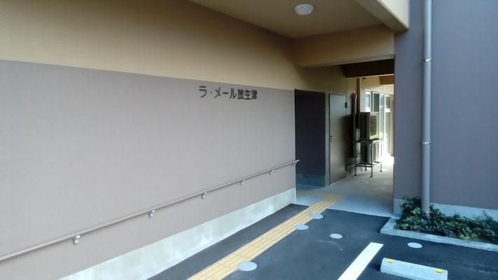 ラ・メール放生津入口