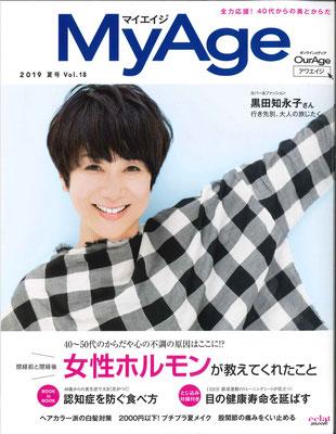MYAGE2019夏号