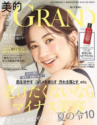 美的GRAND vol.4