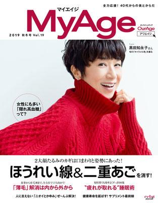 MYAGE2019秋冬号