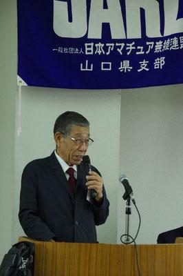 開会ご挨拶 日本アマチュア無線連盟 山口県支部長 JA4BQD 青池 孝