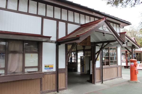 Station Nagatoro