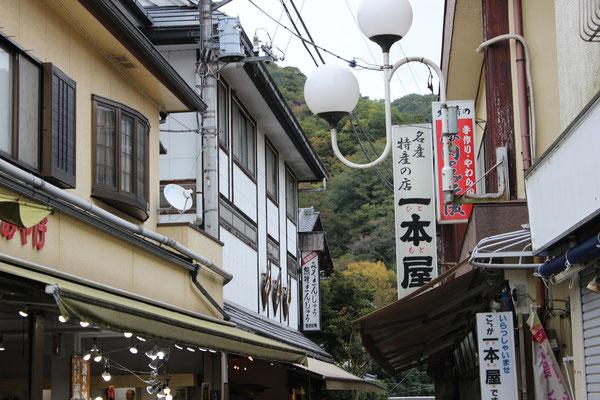 Shitamachi style