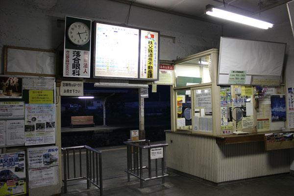 Die Station  Nogami