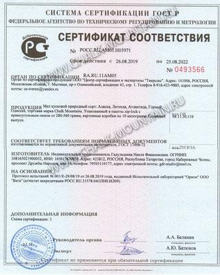 Сертификат соответствия ГОСТ 174978-72