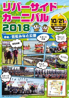 笠松町 リバーサイドカーニバル2018