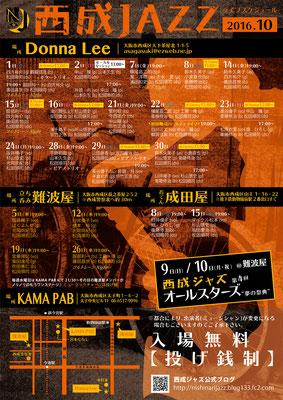 西成ジャズ 2016.10