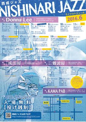 西成ジャズ 2016.6