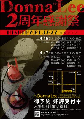 西成ジャズ ドナリー2周年感謝祭