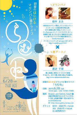 2015.5 「らむね」マリンバと墨のライブ (イラスト/デザイン)