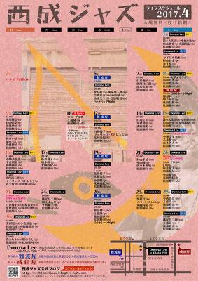 西成ジャズ 2017.4