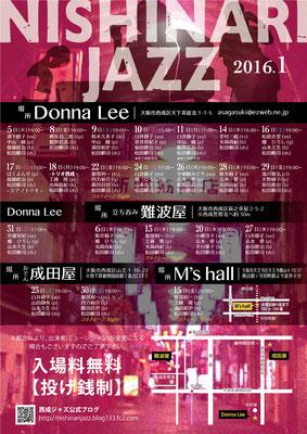 西成ジャズ 2016.1
