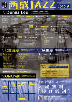 西成ジャズ 2016.9