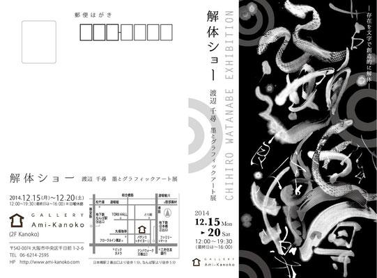 2014.11 個展「解体ショー」DM