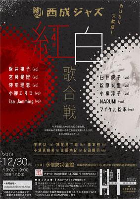 西成ジャズ紅白歌合戦2019
