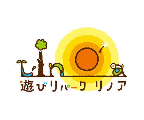 遊びリパーク リノア 子ども放課後デイサービス 自然循環