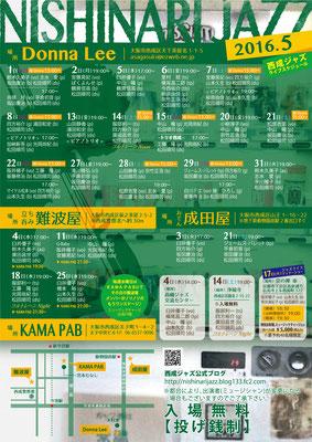 西成ジャズ 2016.5