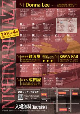 西成ジャズ 2016.4