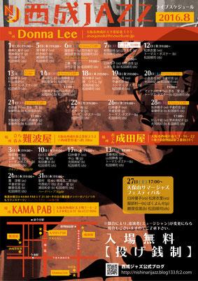 西成ジャズ 2016.8