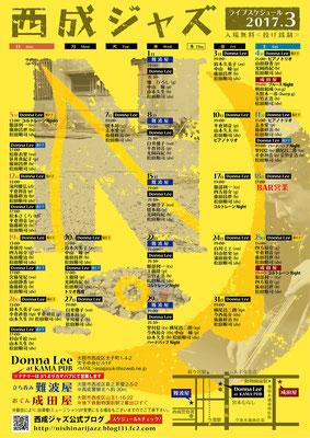 西成ジャズ 2017.3
