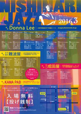 西成ジャズ 2016.3