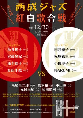 西成ジャズ紅白歌合戦2017