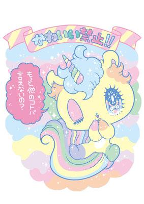 虹のコンキスタドール Tシャツデザイン