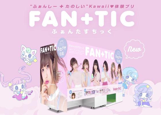 株式会社メイクソフトウェア プリクラ「FAN+TIC」イメージキャラクターデザイン
