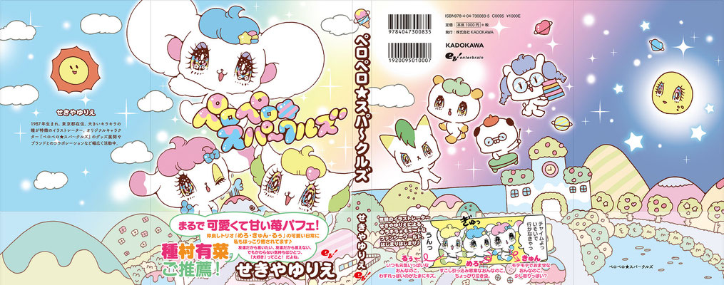 まんが「ペロペロ★スパ〜クルズ」/KADOKAWA エンターブレイン