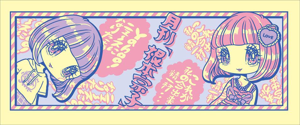 月刊「根本宗子」の10周年記念グッズ第2弾グッズイラスト
