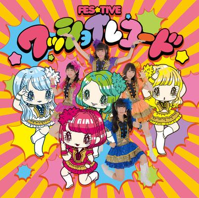 FES☆TIVE アルバム「ワッショイレコード」ジャケットデザイン