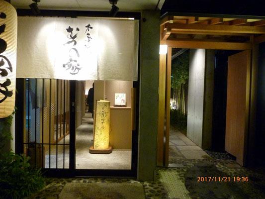 『祇園』 奥の深い造りが特徴的な町屋建築。