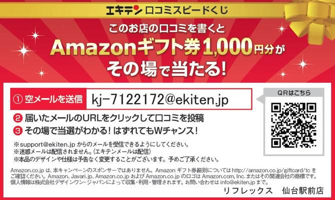 エキテン 口コミ スピードくじ リフレックス仙台駅前店