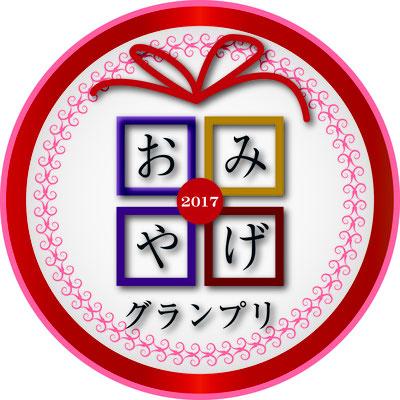 ふるさと祭り東京おみやげグランプリ2017アイデア賞受賞