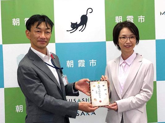 朝霞市教育委員会 金子教育部長 様