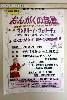 音楽の部屋のポスター。