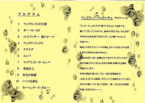 パンフレットには曲目とフェリーチェのプロフィールが載っています。