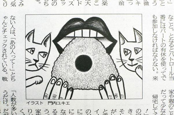 ふぇみん 第3174号